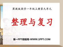 《整理与复习》20以内的减法PPT课件