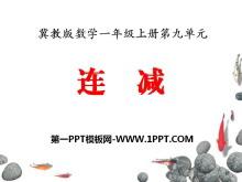 《连减》20以内的减法PPT课件