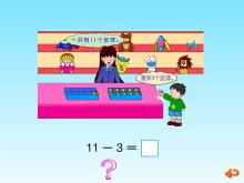 《11减几》20以内的减法Flash动画课件
