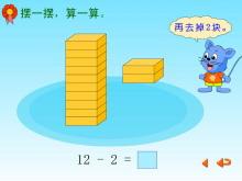 《摆一摆,算一算》20以内的减法Flash动画课件