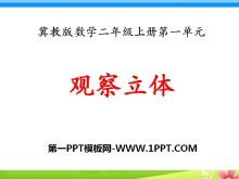 《观察立体》观察物体PPT课件2