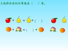 《选择水果填空》探索乐园Flash动画课件