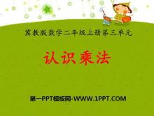 《�J�R乘法》表�瘸朔�PPT�n件2