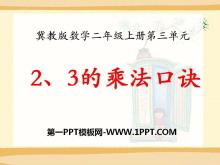 《2、3的乘法口�E》表�瘸朔�PPT�n件3