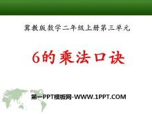 《6的乘法口�E》表�瘸朔�PPT�n件9