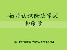 《初步认识除法算式和除号》表内除法PPT课件