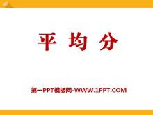 《平均分》表内除法PPT课件3