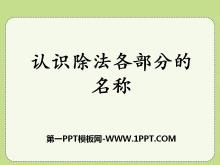 《认识除法各部分的名称》表内除法PPT课件