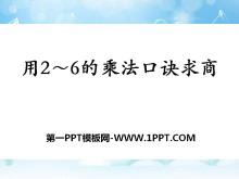 《用2~6的乘法口诀求商》表内除法PPT课件3