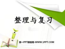 《整理与复习》表内除法PPT课件