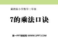 《7的乘法口诀》表内乘法和除法PPT课件