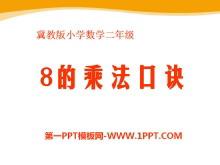 《8的乘法口诀》表内乘法和除法PPT课件