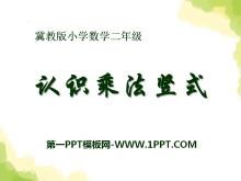 《认识乘法竖式》表内乘法和除法PPT课件