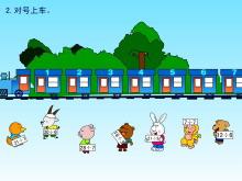 《对号上车》表内乘法和除法Flash动画课件