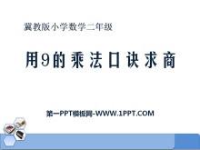 《用9的乘法口诀求商》表内乘法和除法PPT课件