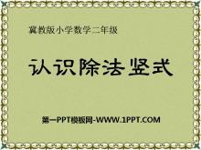 《认识除法竖式》表内乘法和除法PPT课件