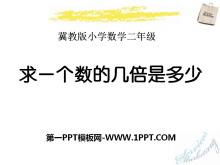 《求一���档�妆妒嵌嗌佟繁�瘸朔ê统�法PPT�n件