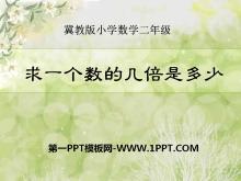 《求一���档�妆妒嵌嗌佟繁�瘸朔ê统�法PPT�n件2