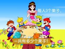 《童话故事》表内乘法和除法Flash动画课件
