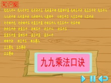 《乘法口诀》表内乘法和除法Flash动画课件