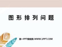 《�D形排列���}》探索��@PPT�n件