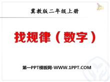 《找规律(数字)》探索乐园PPT课件