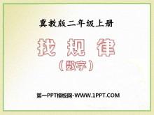 《找规律(数字)》探索乐园PPT课件2