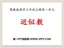 《近似数》生活中的大数PPT课件