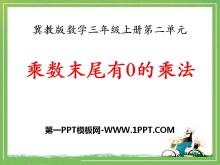 《乘数末尾有0的乘法》两、三位数乘一位数PPT课件2