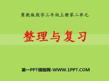 《整理与复习》两、三位数乘一位数PPT课件