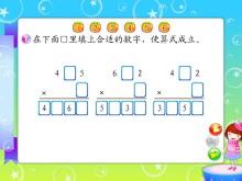 《笔算乘法》两、三位数乘一位数Flash动画课件