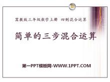 《简单的三步混合运算》四则混合运算PPT课件