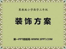 《装饰方案》探索乐园PPT课件
