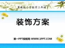 《装饰方案》探索乐园PPT课件2