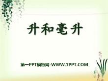 《升和毫升》PPT课件