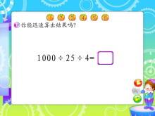 《除数是两位数的口算除法》三位数除以两位数Flash动画课件2