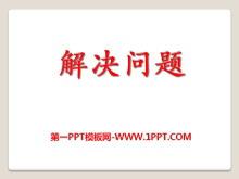 《解决问题》PPT课件5