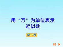 """《用""""万""""为单位表示近似数》认识更大的数Flash动画课件"""