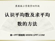 《�J�R平均�导扒笃骄��档姆椒ā菲骄��岛�l形�y��DPPT�n件