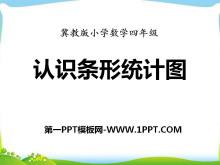 《认识条形统计图》平均数和条形统计图PPT课件