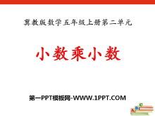 《小数乘小数》小数乘法PPT课件4