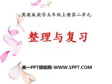 《整理与复习》小数乘法PPT课件