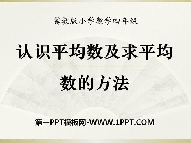 认识平均数及求平均数的方法 平均数和条形统计图PPT课件