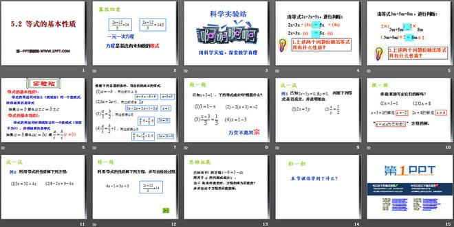 《等式的基本性质》PPT课件5 蓦然回首 一元一次方程 方程是指含有未知数的等式 由等式2x+3x=5x,进行判断: 2x+3x + (4x) = 5x + (4x) 2x+3x - (x) = 5x - (x) 1.上述两个问题反映出等式具有什么性质? 由等式3m+5m=8m,进行判断: 2×(3m+5m)=2× 8m (3m+5m)÷2=8m÷2 2.
