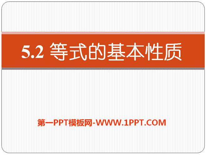 《等式的基本性质》PPT课件7