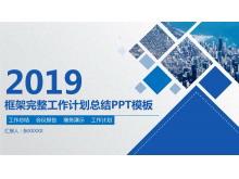 动态蓝色拼图背景的工作计划PPT中国嘻哈tt娱乐平台免费tt娱乐官网平台