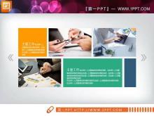 彩色实用扁平化2018年送彩金网站大全计划PPT图表免费下载