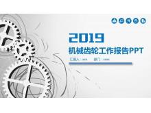 动态齿轮背景的工作汇报PPT中国嘻哈tt娱乐平台免费tt娱乐官网平台