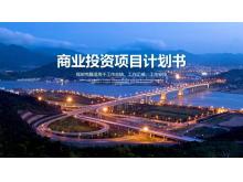 繁华城市背景的商业融资计划书PPT模板下载