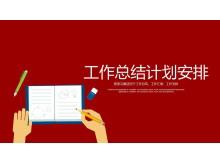 红色动态扁平化工作计划PPT模板免费下载